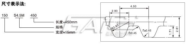 S4.5M同步带参数