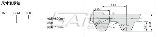 S5M同步带参数